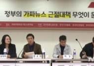 '정부의 가짜뉴스 근절대책 무엇이 문제인가'토론회