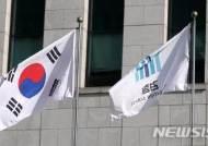 """검찰 """"사법농단 압수수색 적법 진행""""…판사 '위법' 주장 반박"""