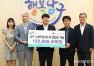울산 남구, 사회적경제 창업팀 4곳 선정…본격 지원