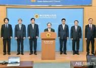 부산 첫 공기업 인사검증…엘시티 연루 공기업 후보 2명 '부적격'