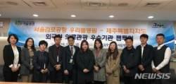 김포 우리들병원, 제주 외국인환자 유치 활성화 팸투어