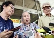 """전범기업 상대 소송 근로정신대 할머니 """"신속한 재판을"""""""