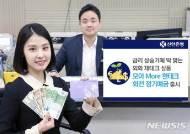 신한은행, '모아환테크 회전 정기예금' 출시