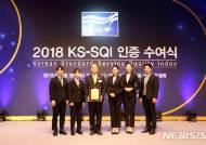 부천대 '서비스품질지수' 전문대 4년연속 1위