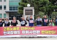 """민노총 제주본부 """"고용노동부 산하 한국잡월드 직접 고용하라"""""""