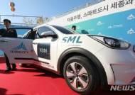 자율주행차 탑승하는 이춘희 세종시장