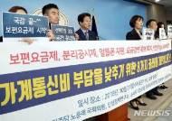 노웅래·시민단체, 가계통신비 절감 8가지 대책 발표