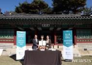 궁궐 전각 전통방식 재현 문화재 지킴이 협약식