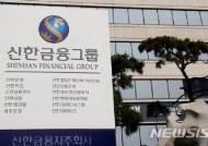 신한금융, '중금리 신용대출 플랫폼' 이용 2만건 돌파