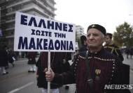 그리스경찰, 알바니아경찰 발포 항의시위대에 최루탄