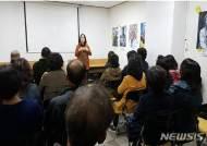 동작구 주민, 전쟁과 여성인권 박물관 현장탐방