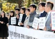 '양심적병역거부 무죄 대법판결 환영'