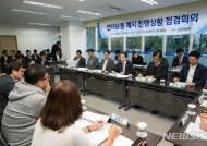 연대보증 폐지 진행상황 점검회의