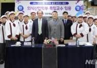 미슐랭 셰프 유현수, 정화예대 외식산업학부 특임교수 임용