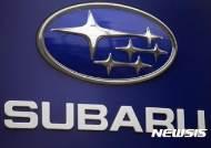일본 스바루·도요타, 엔진 부품 결함 차량 40만대 리콜