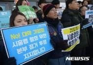 """서울대 본관 점거→무기정학…법원 """"학생들 징계 무효"""""""