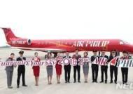 에어필립 '항공산업 인재 양성' 박차…10개 대학과 협약