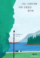 [소설]김금희 '나는 그것에 대해 아주 오랫동안 생각해'·이치은 '마루가 꺼진 은신처'