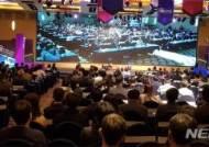 부산시, '2019년 사이버공격방어대회' 유치