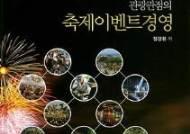 [교육소식]배재대 정강환 대학원장 '관광관점의 축제이벤트 경영' 출간 등