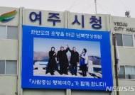 여주시청에 내건 '문재인-김정은 사진' 논란