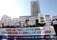 막말 논란 법무부 인권과장 고발 기자회견