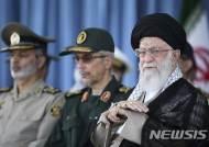 """하메네이 """"미국, 제재로 이란 경제 붕괴 시도 '실패'할 것"""" 반발"""