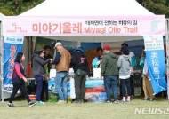 2018 제주올레걷기축제 참여한 미야기올레