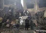 아프가니스탄 카불의 화재현장