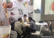 한국 중소외식프랜차이즈, 베트남 신흥시장 공략