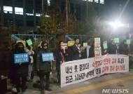 """숙명여고 비대위 """"답안지 유출 강력 처벌""""…서명운동 착수"""