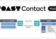 NHN엔터, 고객센터 콜 상담 솔루션 '토스트 모바일 컨택트' 출시