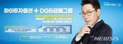 하이證, DGB금융그룹 편입 기념 '연3.3% 특판RP' 판매