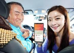 '티맵 택시' 개편…'카카오 택시'와 차별점은?