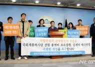 '국회 세종의사당의 조속한 설치' 촉구 기자회견