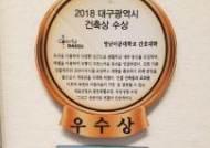 [대구소식]영남이공대, 제27회 대구시 건축상 '우수' 등