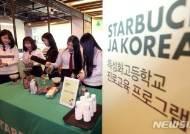 '스타벅스 커피 체험'
