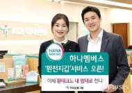 KEB하나은행, 하나멤버스 어플에 '환전지갑 서비스' 오픈