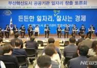 부산혁신도시 공공기관 일자리 창출 토론회 개최