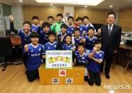 대치초, 강남구청장기 소년축구대회 우승