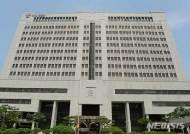 국가보조금 개인 빚 갚는데 쓴 아동센터장 '벌금형'