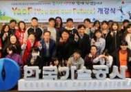 가스공사, '다문화가족 자녀 지원 프로그램' 개강