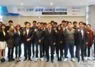 """한국동서발전, """"예비창업자·초기 스타트업 기업인 육성한다"""""""