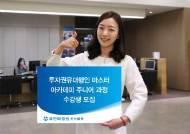 유안타증권, 투자권유대행인 대상 마스터 아카데미 수강생 모집