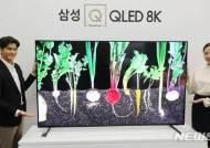 삼성전자, 초고화질 프리미엄TV 'QLED 8K'