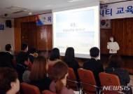 목포시 '국제슬로시티 가입' 준비 박차…전문가 초빙 교육 등