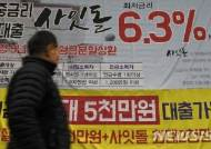[위기의 서민]'불황형 상품' 보험대출 잔액 급증…서민도 중산층도 '팍팍한 살림'