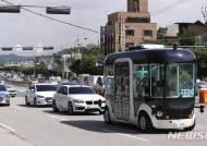 정부, 자율주행차 상용화 대비 선제적 규제 혁신