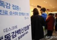 인천지역 올해 첫 인플루엔자 바이러스 검출