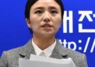 검찰, '김소연 의원 불법 선거자금 폭로' 관련 서구의회 압수수색